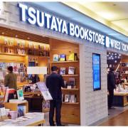 【書店⋈ 台北信義區捷運市府站】閱讀的新選擇全球最美20書店之一蔦屋書店海外一號店「TSUTAYA BOOKSTORE信義店」X「WIRED TOKYO咖啡廳」