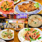 【台北捷運美食】【雙連站美食】巧味美食-古早味什錦味、炸排骨