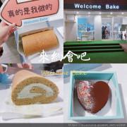 台北松山xDIY烘焙【Welcome Bake來約會吧】親手做生乳捲+蛋糕/ 情侶約會/ 親子體驗/ 自己做超有趣