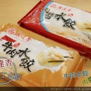 【宅配】廣達香 宅配水餃 手工水餃 簡單料理 牛肉手工水餃 肉醬水餃