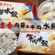 網購宅配_ 廣達香水餃 手工水餃簡單料理方便又快速|肉醬水餃|牛肉水餃|宅配水餃|