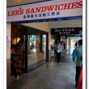 新北市-永和區-頂溪站-Lees Sandwiches