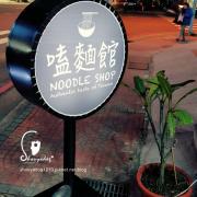 【小吃】嗑麵館 in中壢