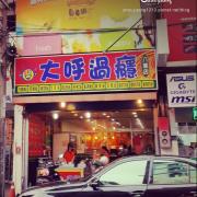 【單點火鍋】飲料冰品飯無限供應的大呼過癮-八德店