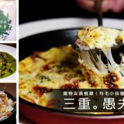 D&W黑白雙搭【三重食記】一個充滿愛的地方,超好吃的創意料理!PIZZA、燉飯、義大利麵都超好吃~@寵物友好餐廳。愚夫灶咖