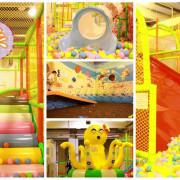 台南仁德~快樂小熊‧仁德最大親子遊戲空間-超大溜滑梯x決明子沙坑