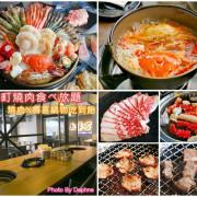 捷運西門站美食 上禾町日式燒肉 壽喜燒.百種高檔食材吃到飽