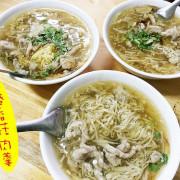 ☞【高雄 大寮】北港香菇肉焿~隱藏在後庄巷子內的排隊人氣美食!!就只賣肉羹~~