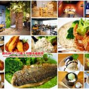 【新竹】費莉絲Felice義大利麵幸福廚房‧歐式鄉村風的綠地空間!用餐環境優雅、餐點口味好、服務親切、用料實在!適合大小聚會!