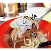 吃。台南|樂天精選收錄老店小吃。旗魚羹/麵羹「下大道旗魚羮」。