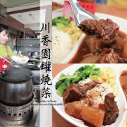 吃。高雄|耗時燉煮的精華,四川好料理「川香園罐燒菜 大順店」。