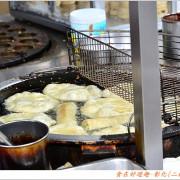 高麗菜餅、春捲、紅豆餅跟麥仔煎,舊市場旁的人氣無名小吃,還有各式飯麵跟小菜快炒的小店!!彰化二林-無名小吃攤+蚵食堂