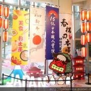 春櫻日本嬉遊日本商品展- 拿鐵用起司可樂餅、起司炸豬排串展開農曆新年迎新活動(一)