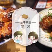 【台中東區】開丼燒肉vs丼飯~台中秀泰廣場超狂丼飯霸氣登場!挑戰你的肉食慾!