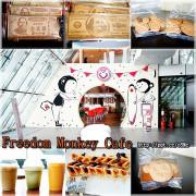 【Freedom Monkey Cafe】免門票入場~提供簡餐/下午茶/飲料/手工餅乾/手沖咖啡,大片的落地窗,環境優美,採光明亮,團體聚餐或是家庭聚餐的好場所(客家文化園區裡)