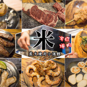 【新北。新莊美食】米炭火燒肉小酒館 (捷運迴龍站) / 頂級燒肉 / 串燒 / 燒烤 / 酒飲 ~ 班聚會小酌的好去處