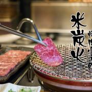 新莊美食》米炭火燒肉小酒館 壽星送龍蝦 高品質原肉燒肉日式串燒 - 艾莉絲愛旅行