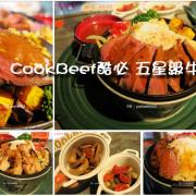 CookBeef酷必五星級牛排飯.舒肥牛肉蓋飯(王品集團)