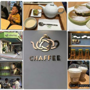 【台北大安區】「天仁茗茶系列新品牌.CHAFFEE(茶拿鐵/下午茶/甜點/輕食/鬆餅)」
