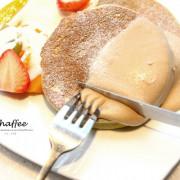 【台北市大安區。下午茶】CHAFFEE 大安店 天仁茗茶旗下品牌 台北不限時咖啡廳/早午餐 大安站