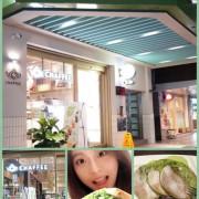 【台北】大安站-CHAFFEE-天仁茗茶新品牌-精緻輕食、鬆餅-食尚茶飲