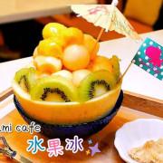 |板橋下午茶|oyami cafe新埔店.鮮果樂園新登場.純天然.無添加.好吃又好拍的水果冰