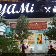 新北板橋捷運新埔義式餐廳【Oyami Cafe】/韓式炸雞泡菜義大利麵創意新組合/餐點與咖啡鬆餅選擇多,板橋下午茶首選