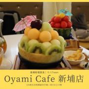 【板橋美食】Oyami Cafe 新埔店|新登場100%原汁現做鮮果樂園、網美冰沙限時熱映中!