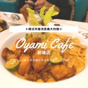 【Oyami Cafe 新埔店】 |(板橋下午茶、新埔義式餐廳、板橋下午茶、咖啡鬆餅、韓式炸雞) 鄰近捷運新埔站三號出口