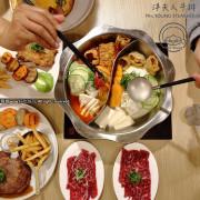 【食。內湖】洋夫人壽喜燒鍋物牛排〜內湖牛排鍋物推薦。精緻牛排、日式鍋物、義式披薩,三種願望一次滿足!