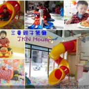 【新北三重親子餐廳】JKNHouse 有球池、溜滑梯、小朋友遊戲室 讓大人小孩都能夠吃得安心玩的開心
