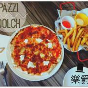 台中/科博館美食/樂爵 ☺ PAZZI DOLCH/國王私房菜!好吃pizza披薩/多人聚餐餐廳推薦