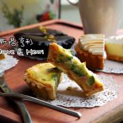 [台北內湖]嚴選食材,職人堅持,法式鹹派甜塔的美味不妥協!古斯塔·亨利 Gustave & Henri-本店 (文末送你吃鹹派甜塔)