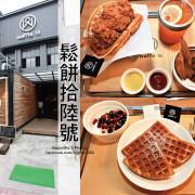 吃。台南|大學路二十二巷,創意鬆餅新吃法「鬆餅拾陸號Waffle 16」。