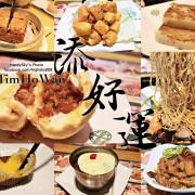吃。高雄|全世界最便宜的米其林餐廳,即叫即蒸港式點心「添好運 高雄漢神巨蛋店」。