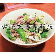 吃。台南|中西區四十年小吃陽春麵肉燥飯「古早味陽春麵店」。