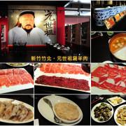新竹竹北元世祖涮羊肉。牛豬羊海鮮都好吃的精緻鍋物