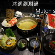 [食記]沐銅涮涮鍋 Muton shabu~這種天氣就該吃鍋暖胃,近松山文創園區!!!