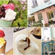 [台南中西區]Amour愛慕 水果冰淇淋-孔廟商圈裡的夢幻冰品~