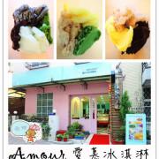 §雨神§【台南中西區─美食】Amour愛慕冰淇淋★天然夠味的當季新鮮水果義式冰淇淋/台南孔廟商圈