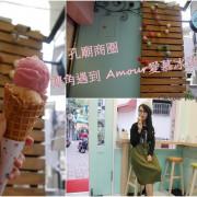 食記 台南中西區。孔廟商圈轉角遇到Amour愛慕 水果冰淇淋/全素冰淇淋
