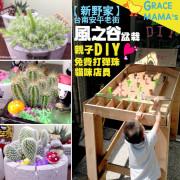 【遊記】台南安平/新野家❤親子DIY~小朋友也能輕鬆學會做風之谷小盆栽/老闆提供免費打彈珠