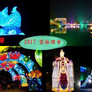 ☞【雲林 虎尾】2017台灣燈會在雲林~2/11~2/19(2/8試營運)主燈區攻略、交通資訊!!三大元素、六大主題!!50公頃,3000盞燈~