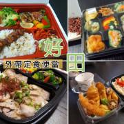 【台南定食】好田和洋料理自助餐廳 豪華終極進階版,菜色豐富又多變!