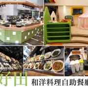 【台南自助餐】好田和洋料理自助餐廳 東區高品質自助餐/結合多國料理/例湯茶水無限暢飲/親子友善空間