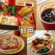 【台南自助餐】【台南商業午餐】 好田和洋料理自助餐廳 買一送一 日式西式任選 蓋飯·定食·披薩·義大利麵