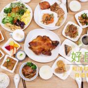 【台南自助餐】好田自助餐廳 自助餐竟然連整隻烤雞、披薩都上桌!