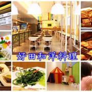【食記】台南東區~好田和洋料理‧清新風格自助餐館‧另設有遊戲區和閱讀角
