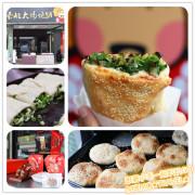 台南小吃-東北大媽燒餅 30元CP值爆炸高的蔥肉餅VS超人氣麻辣/原味蘿蔔絲餅