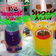 【台南中西區】『夏克曼Shock Man台南北門店』~好萌啊~怪獸手袋飲料◎啵啵荔枝星球◎怪獸世界的奇妙滋味!